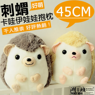 『潮段班』【VR000136】45CM可愛毛絨玩具娃娃 刺蝟居家抱枕 公仔系列 創意抱枕 午安抱枕 靠枕
