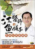 (二手書)江醫師的魚舖子—怎樣吃魚最健康