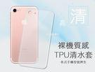 【高品清水套】for 蘋果 iPhone X XS XR Max TPU矽膠皮套透明殼手機套手機殼保護套背蓋套