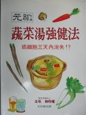 【書寶二手書T1/養生_IEZ】元祖蔬菜湯強健法_立石和