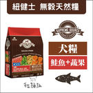 SUPER SOURCE紐健士〔無穀犬糧,鮭魚+蔬果,22磅〕