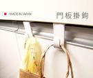 Loxin【SI0165】日本製 門板掛鉤 2入 掛鉤 門板掛鉤 櫥櫃收納 廚房收納