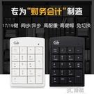 數字鍵盤 筆記本電腦數字鍵盤 外接迷你小鍵盤 超薄免切換USB財務會計出納 3C優購