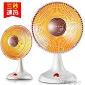 暖風機 小太陽取暖器迷你電暖氣節能省電家用暖風機烤火爐電暖器 名創家居館DF
