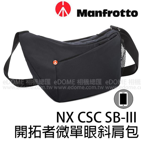 MANFROTTO 曼富圖 NX CSC SB III 灰 灰色 開拓者微單眼斜肩背包 (0利率 免運 公司貨) 相機包 MB NX-SB-III GY