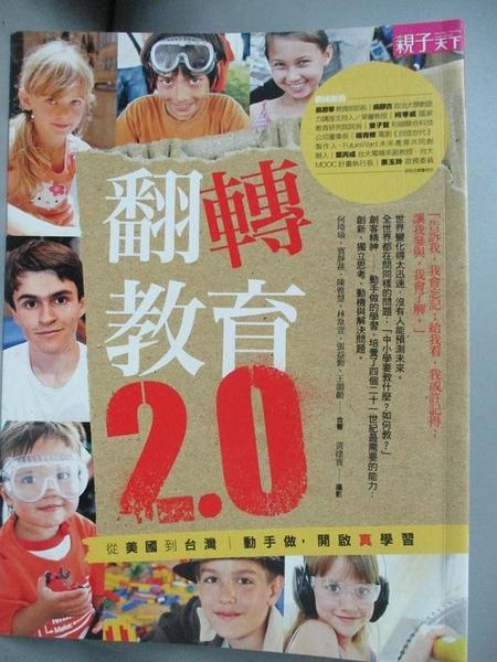 【書寶二手書T1/大學教育_YGR】翻轉教育2.0:從美國到台灣:動手做,開啟真學習