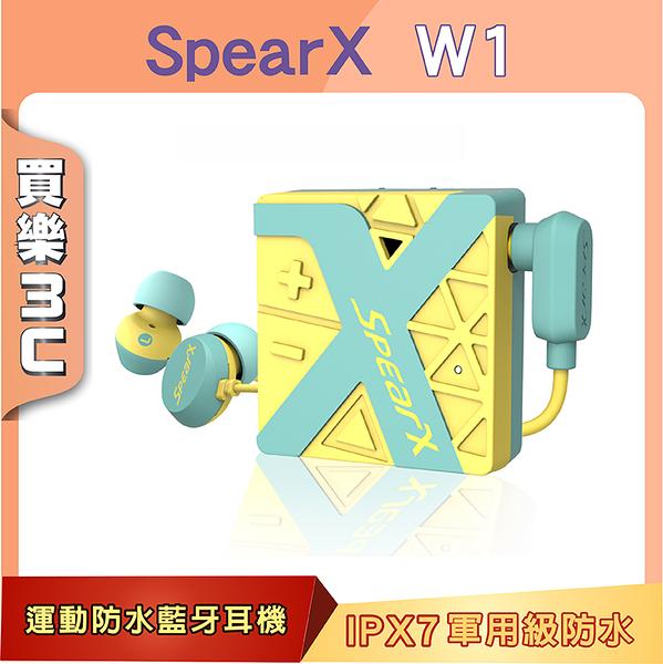 SpearX W1 藍牙耳機 朝氣黃,可同時連接2台裝置,IPX7 運動防水,支援apt-X技術,智慧節電