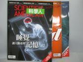 【書寶二手書T9/雜誌期刊_PDN】科學人_139~141期間_共3本合售_睡覺讓大腦重塑記憶等