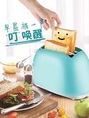 烤麵包機 家用2片全自動多士爐Donlim/東菱 DL-8111早餐機土吐司220V