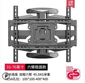 電視架 小米電視機掛架壁掛通用伸縮旋轉支架掛墻 海信康佳TCL55/65 NB 晶彩
