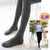 超彈性厚質針織毛孕婦褲襪 兩色【CFY0121】孕味十足 孕婦裝