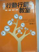 【書寶二手書T2/勵志_LJR】行動行銷教室:菜鳥業務學不會的零距離的銷售法則..._張光松
