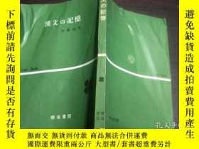 二手書博民逛書店日文日本原版罕見漢文の記憶 加藤道理 明治書院 昭和51年 64