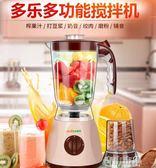 榨汁機 家用全自動果蔬多功能榨汁杯水果小型炸果汁機 YYJ 青山市集