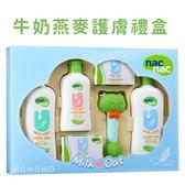 Nac Nac 牛奶燕麥寶寶沐浴禮盒  新生兒彌月禮盒  132288