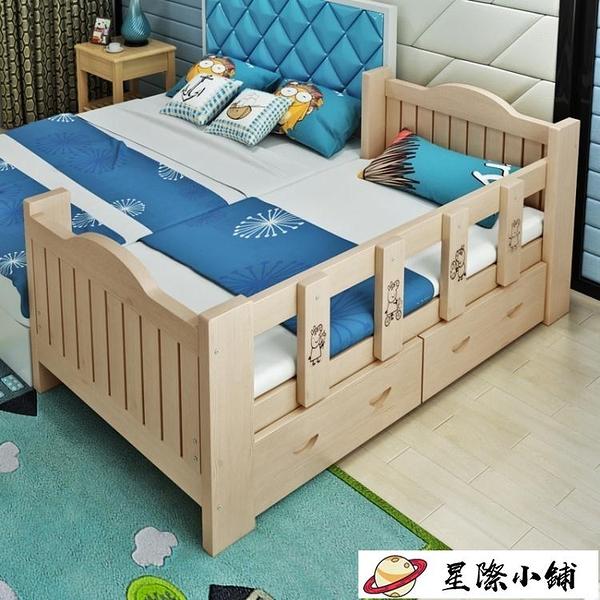 兒童床-實木兒童床帶圍欄小床男孩女孩公主床單人床邊床加寬拼接大床【星際小鋪】