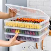 感恩聖誕 多層速凍餃子盒冰箱保鮮收納盒不分格廚房凍餃子透明帶蓋塑膠托盤