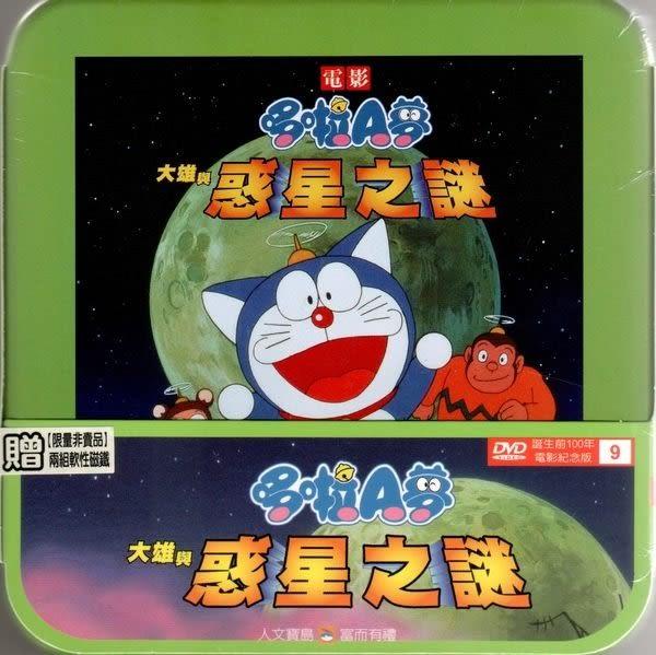 哆啦A夢:大雄與惑星之謎 鐵盒版 DVD  (購潮8)