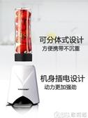 便攜式榨汁機家用全自動多功能水果小型電動炸汁果汁機榨汁杯 歌莉婭