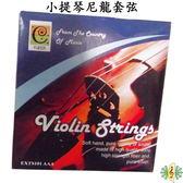 小提琴弦 [網音樂城]  樂之洋 小提琴 尼龍弦 套弦 Violin string (一套4條)