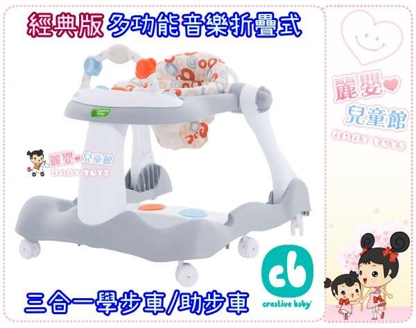 麗嬰兒童玩具館~Creative Baby創寶貝-經典版-多功能音樂折疊式三合一學步車/助步車