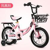 鳳凰兒童自行車寶寶腳踏單車男孩女孩小孩童車  ATF  極有家