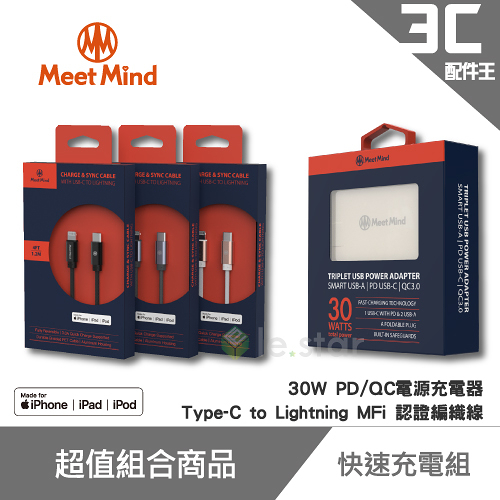 Meet Mind Apple Type-C to Lightning MFi 編織線 + 30W PD/QC快速充電組