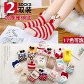 黑五好物節珊瑚絨襪子女中筒地板襪成人保暖可愛加絨加厚冬天睡覺睡眠毛巾襪  易貨居