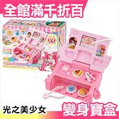 日本 Bandai 光之美少女 變身器 變身寶盒 兒童節 小孩送禮首選【小福部屋】