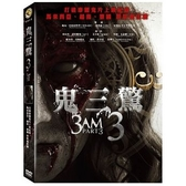 鬼三驚 3 DVD 3 AM PART 3 (購潮8)