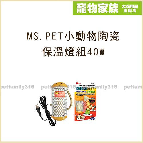 寵物家族-MS.PET小動物陶瓷保溫燈組40W