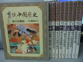 【書寶 書T8 /兒童文學_RDA 】畫說中國歷史_1 10 冊合售_ 遠古的傳說炎黃時代