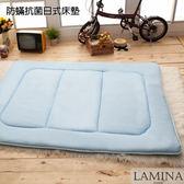 日式床墊;單人3X6尺5cm【防蟎抗菌】LAMINA台灣製