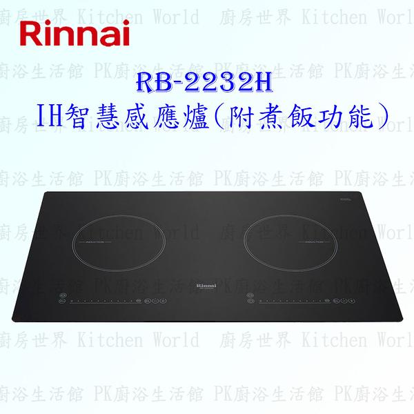 現貨 【PK廚浴生活館】 高雄林內牌 RB-2232H IH智慧感應爐 SCHOTT CERAN 陶瓷玻璃觸控面板