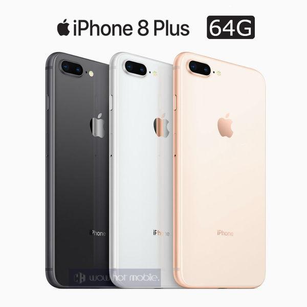 Apple  iPhone 8 Plus 64G 贈空壓殼、9H玻璃保護貼