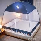 蒙古包蚊帳免安裝1.8m床1.5m支架家用防摔學生宿舍1.2米紋帳子2.0