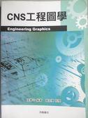 【書寶二手書T1/大學理工醫_QDW】CNS-工程圖學_張萬子