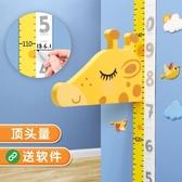 兒童身高牆貼3d立體家用量身高貼紙寶寶可移除可記錄卡通測量儀尺 小明同學