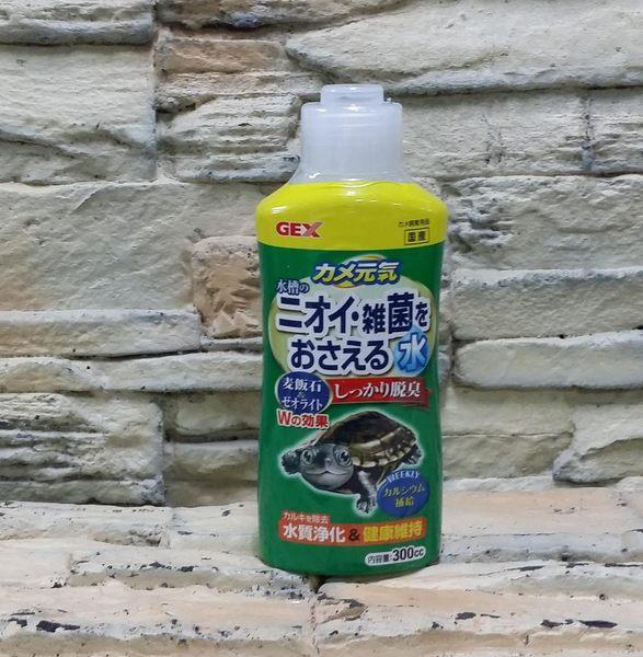 【西高地水族坊】日本五味GEX 烏龜除臭淨水劑 300ml
