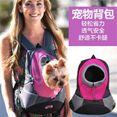 狗狗背包旅行寵物背包寵物後背包寵物胸前包 寵物外出便攜狗背包 WD 遇見生活