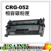 USAINK Canon CRG-052 BK 黑色相容碳粉匣 適用 MF429x / MF429 / LBP215x / LBP215 /CRG052H
