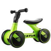 兒童平衡車四輪寶寶學步車無腳踏滑行車溜溜車嬰幼兒滑步車1-4歲WY【七夕節88折】