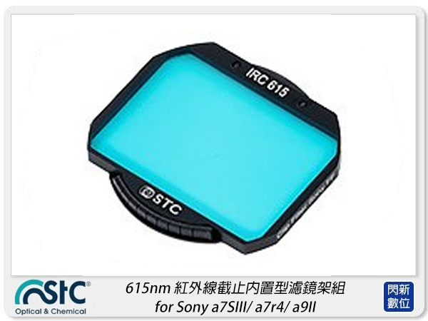 STC 615nm 紅外線截止內置型濾鏡架組 for Sony a7SIII/a7r4/a9II(公司貨)