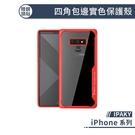 贈鏡頭貼!【IPAKY】iPhone 11 Pro Max 四角包邊實色保護殼 手機殼 保護套 磨砂防指紋