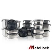 韓國Metal lock 不鏽鋼保鮮盒-17件組-大件商品請選宅配運送