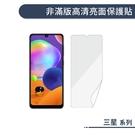 三星 A51 高清 螢幕保護貼 手機 螢幕 非滿版 保護貼 亮面 貼膜 保貼 手機螢幕貼 軟膜 保護膜 軟貼