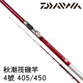 漁拓釣具 DAIWA 秋潮 4號-405/450 E (筏磯竿)