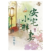 安宅小胖妻(卷三)