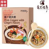 |限時優惠|【MOS嚴選】鹿窯菇事 薑汁豬肉粥(盒/4入)