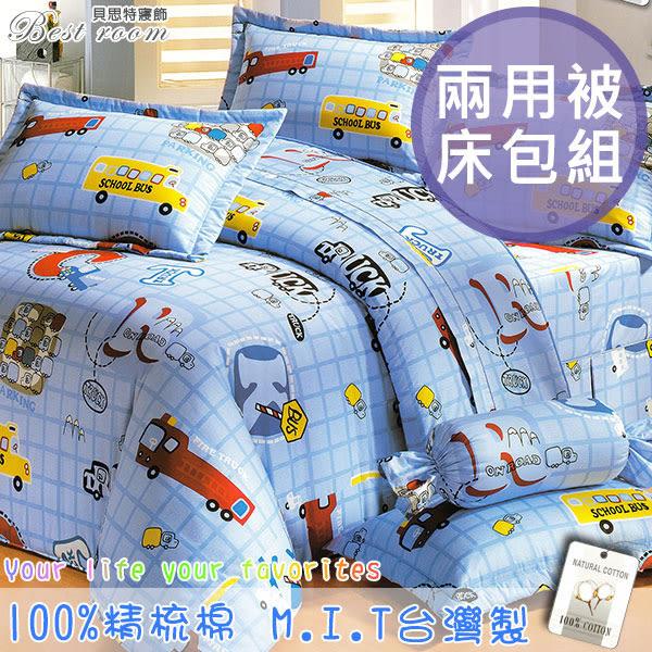鋪棉床包 100%精梳棉 全舖棉床包兩用被四件組 雙人5*6.2尺 Best寢飾 KF2549